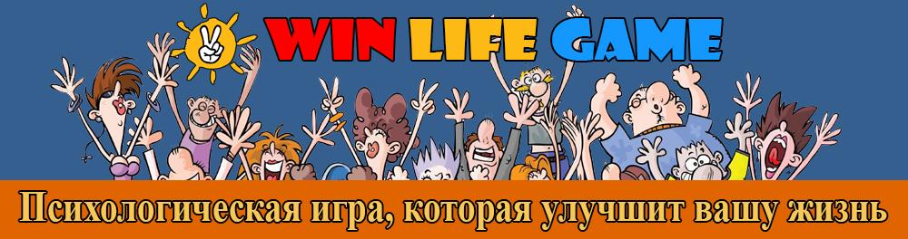Психологическая игра, которая улучшит вашу жизнь